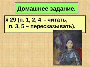Домашнее задание. § 29 (п. 1, 2, 4 - читать, п. 3, 5 – пересказывать).