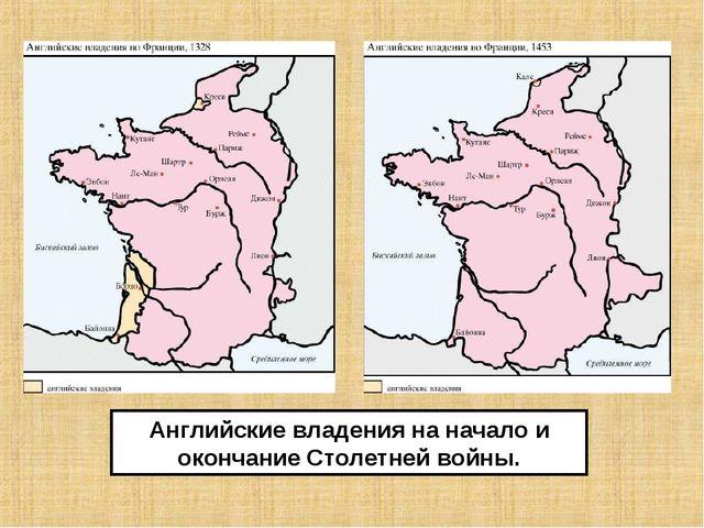 Английские владения на начало и окончание Столетней войны.