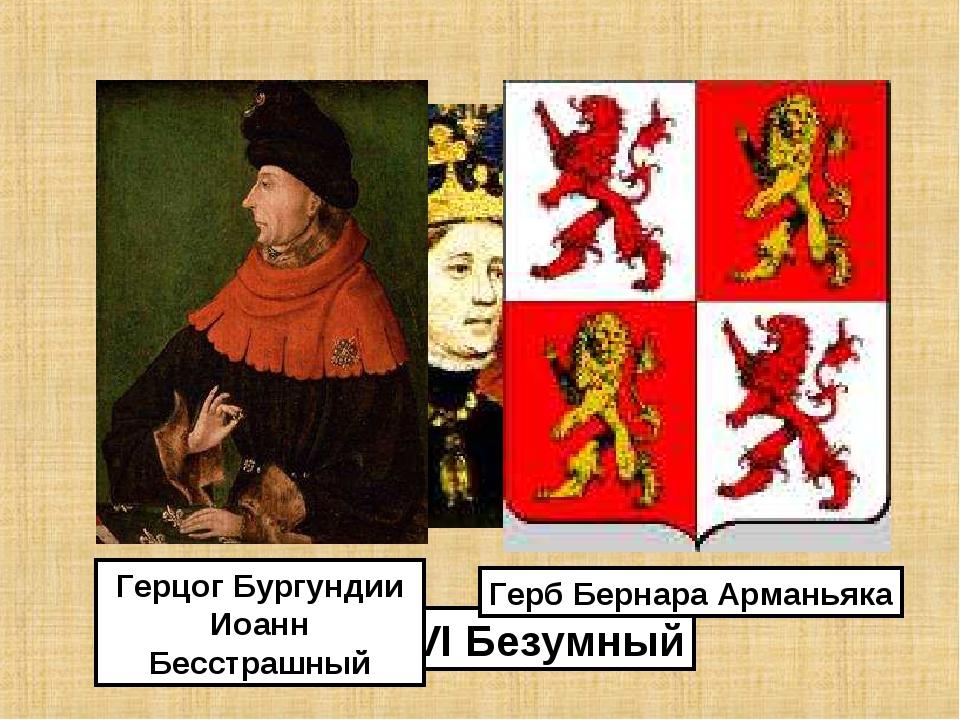 Карл VI Безумный Герцог Бургундии Иоанн Бесстрашный Герб Бернара Арманьяка
