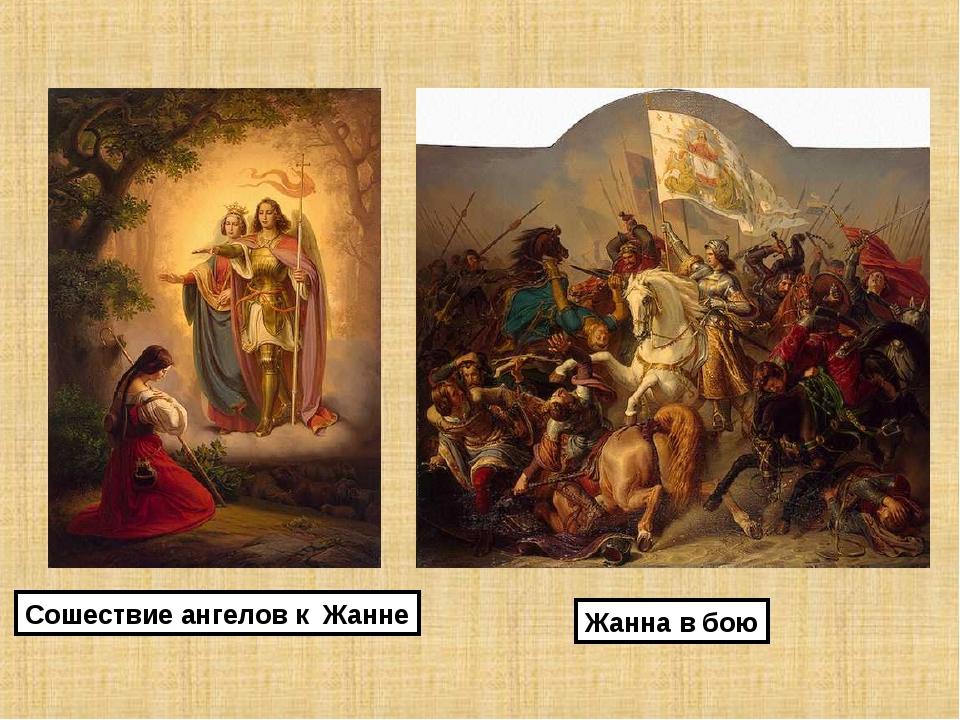 Сошествие ангелов к Жанне Жанна в бою