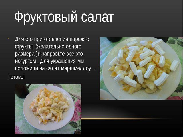 Фруктовый салат Для его приготовления нарежте фрукты (желательно одного разме...