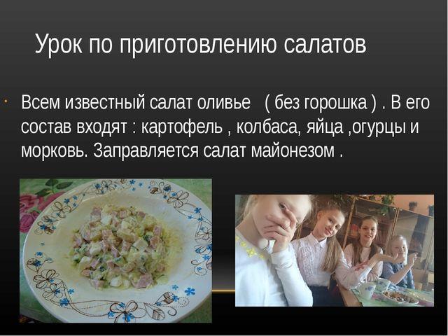 Урок по приготовлению салатов Всем известный салат оливье ( без горошка ) . В...