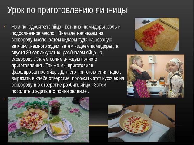 Урок по приготовлению яичницы Нам понадобятся : яйца , ветчина ,помидоры ,сол...