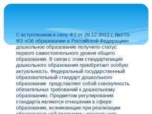 С вступлением в силу ФЗ от 29.12.2012 г. №273-ФЗ «Об образовании в Российской