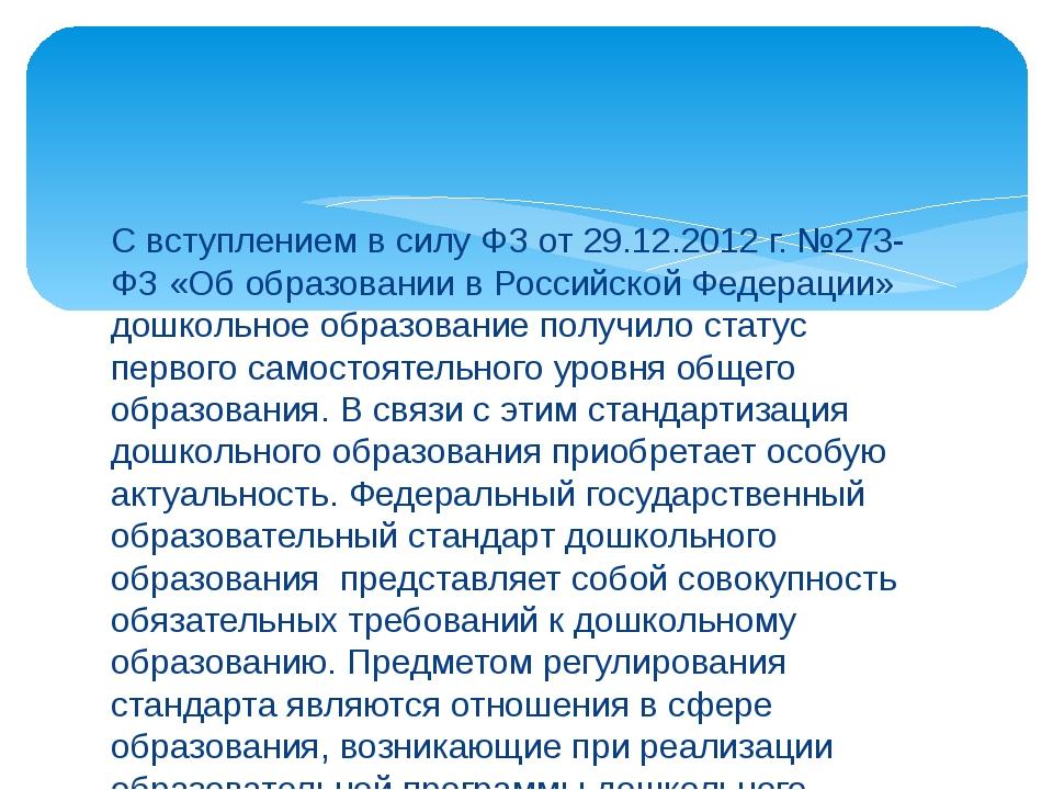 С вступлением в силу ФЗ от 29.12.2012 г. №273-ФЗ «Об образовании в Российской...