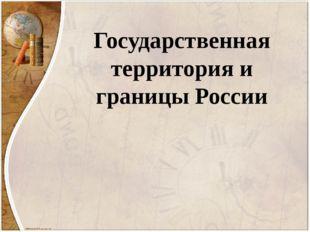 Государственная территория и границы России