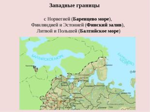 Западные границы с Норвегией (Баренцево море), Финляндией и Эстонией (Финский