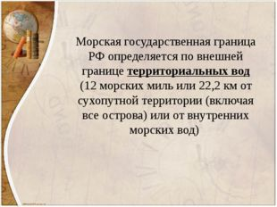 Морская государственная граница РФ определяется по внешней границетерриториа