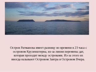 Остров Ратманова имеет разницу во времени в 23 часа с островом Крузенштерна,