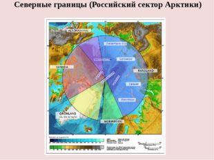 Северные границы (Российский сектор Арктики)