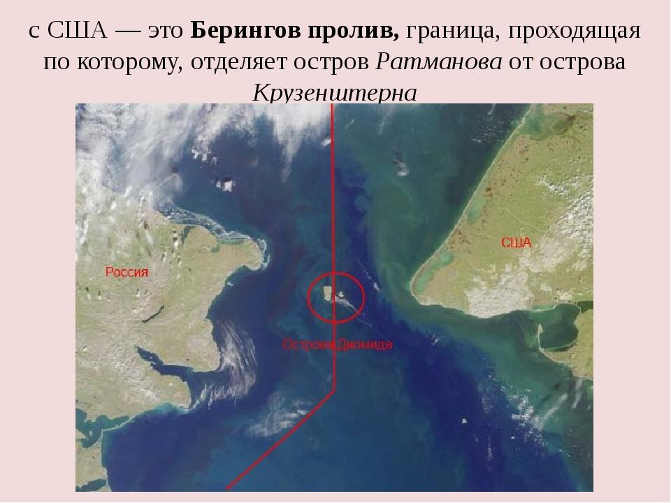 с США— этоБерингов пролив, граница, проходящая по которому, отделяетостров...