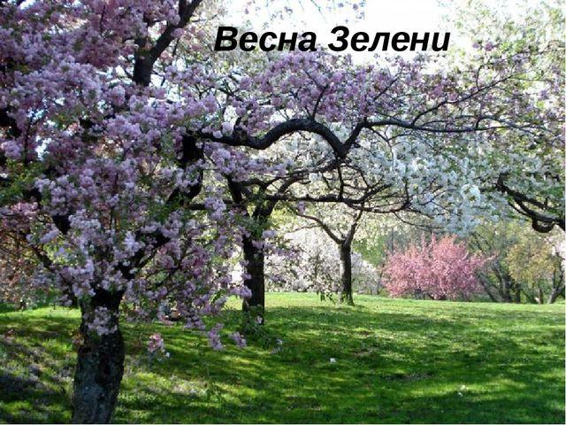 Весна Зелени Весна Зелени