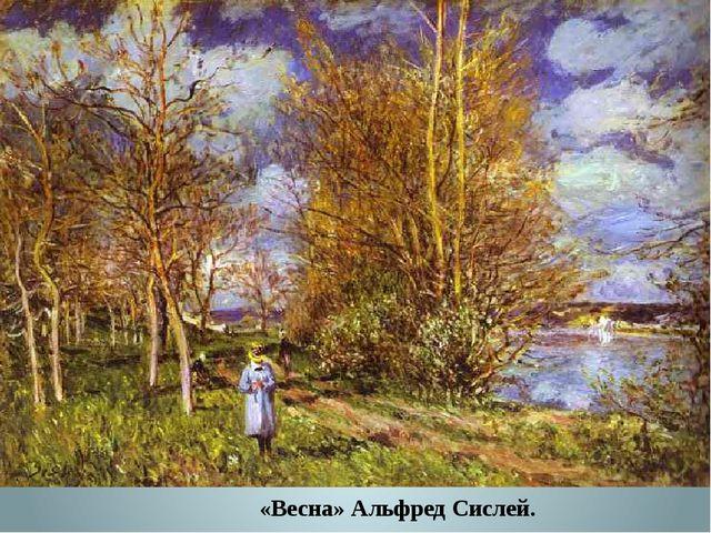«Весна» Альфред Сислей.