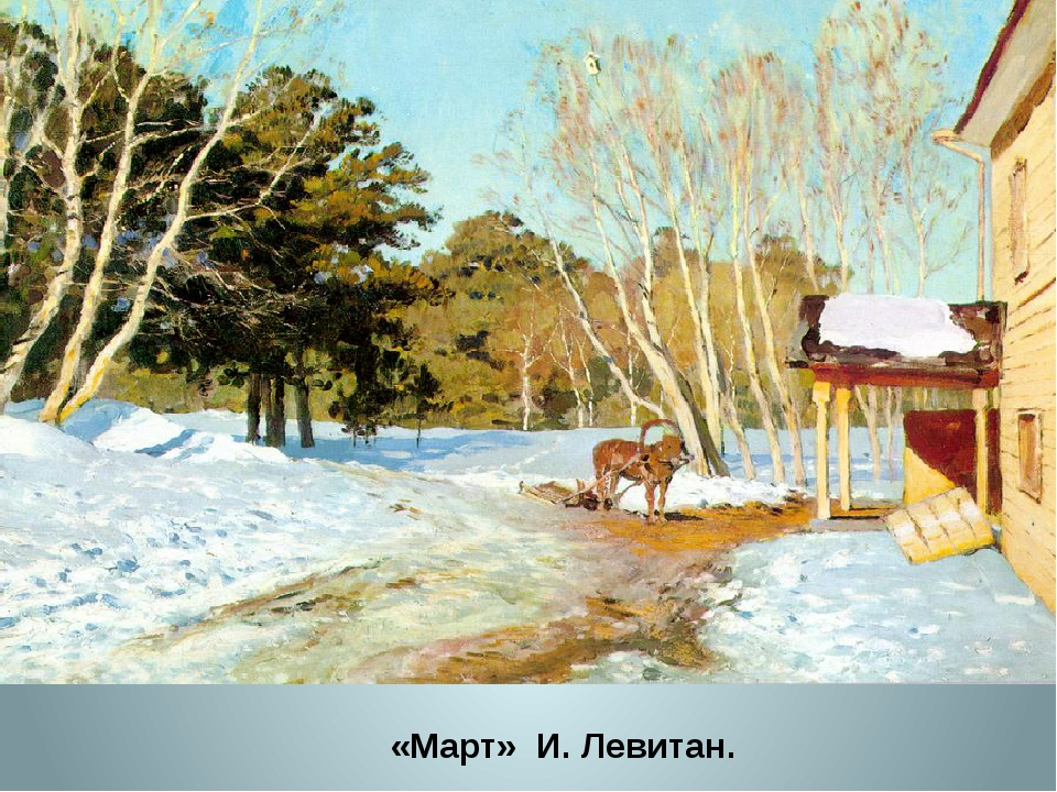 «Март» И. Левитан.