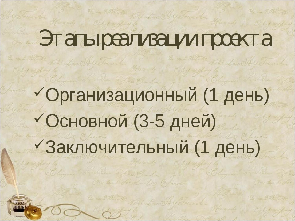 Этапы реализации проекта Организационный (1 день) Основной (3-5 дней) Заключи...
