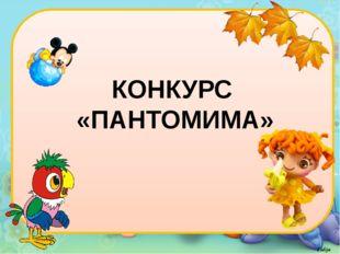 КОНКУРС «ПАНТОМИМА» Lidija