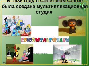 В 1936 году в Советском Союзе была создана мультипликационная студия http://m