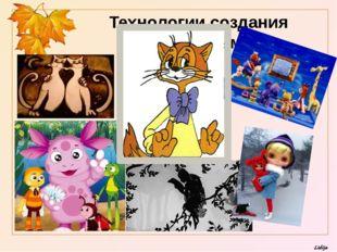 Технологии создания мультфильмов Lidija Lidija