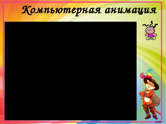 Компьютерная анимация http://mykids.ucoz.ru/ Lidija