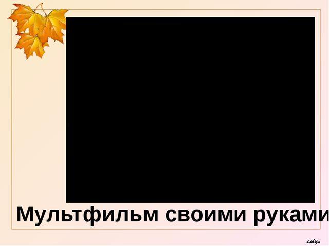 Мультфильм своими руками Lidija Lidija