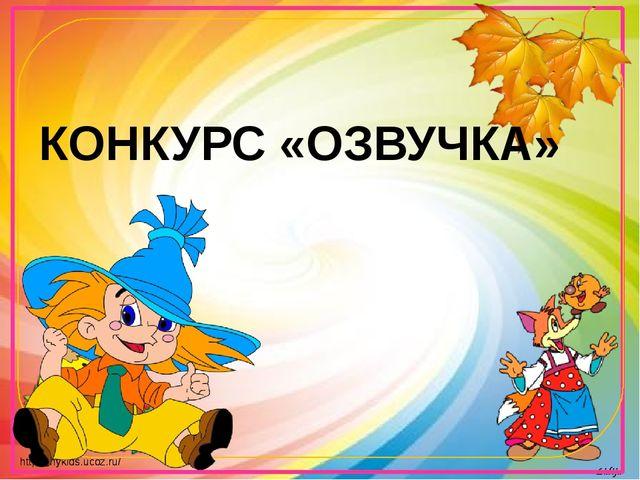 КОНКУРС «ОЗВУЧКА» http://mykids.ucoz.ru/ http://mykids.ucoz.ru/ Lidija