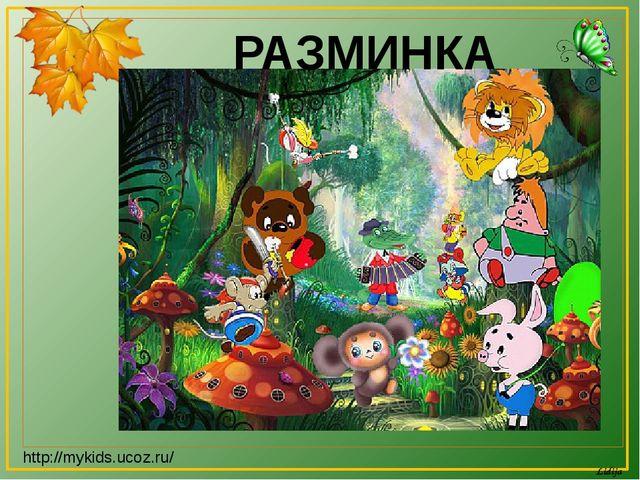 РАЗМИНКА http://mykids.ucoz.ru/ Lidija