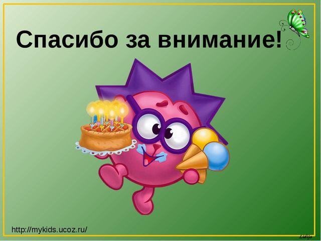 Спасибо за внимание! http://mykids.ucoz.ru/ Lidija