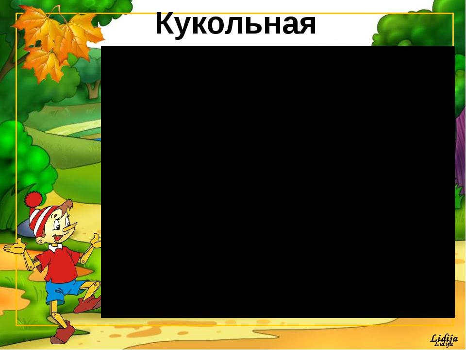 Кукольная анимация Lidija Lidija