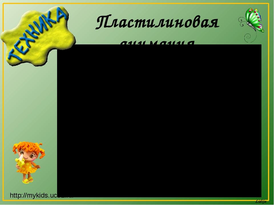 Пластилиновая анимация http://mykids.ucoz.ru/ Lidija