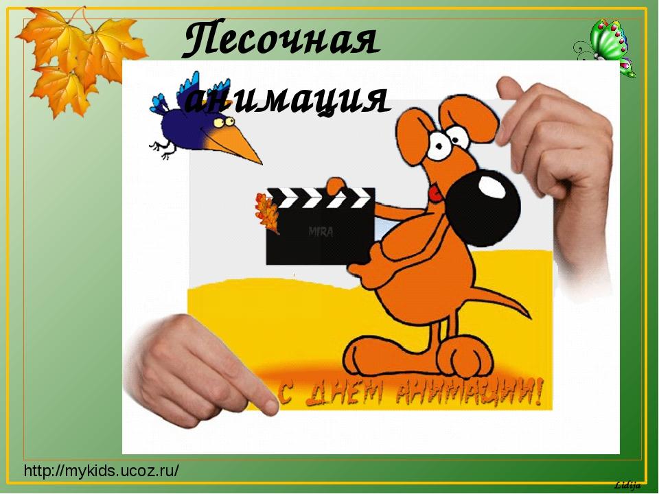 Песочная анимация http://mykids.ucoz.ru/ Lidija