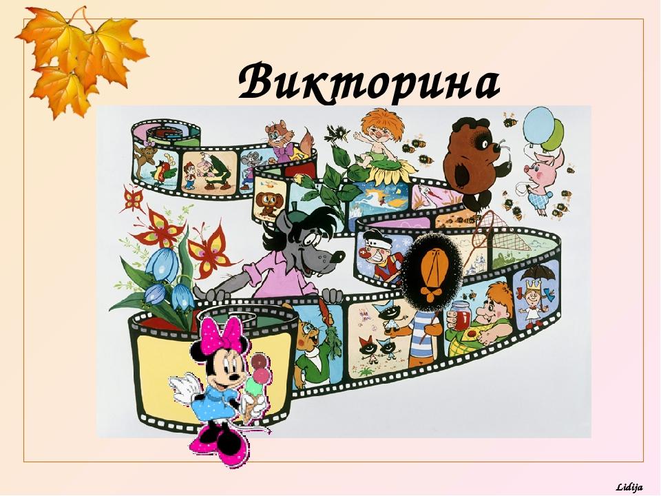 Викторина Lidija Lidija