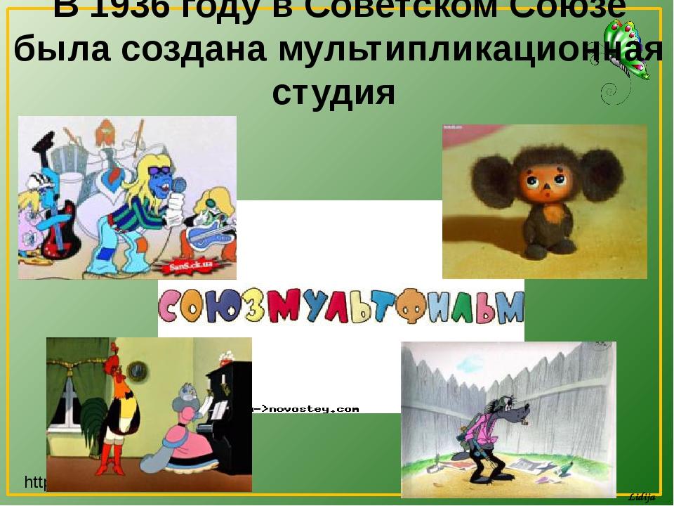 В 1936 году в Советском Союзе была создана мультипликационная студия http://m...