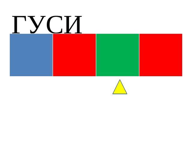 ГУСИ Звуковой анализ слова «гуси» , выделение мягкого согласного( С )