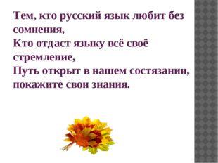 Тем, кто русский язык любит без сомнения, Кто отдаст языку всё своё стремлени