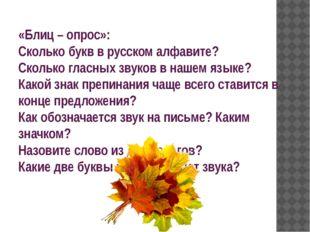 «Блиц – опрос»: Сколько букв в русском алфавите? Сколько гласных звуков в наш