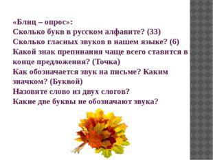 «Блиц – опрос»: Сколько букв в русском алфавите? (33) Сколько гласных звуков