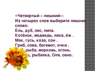 «Четвертый – лишний»: Из четырех слов выберите лишнее слово: Ель, дуб, лес, л