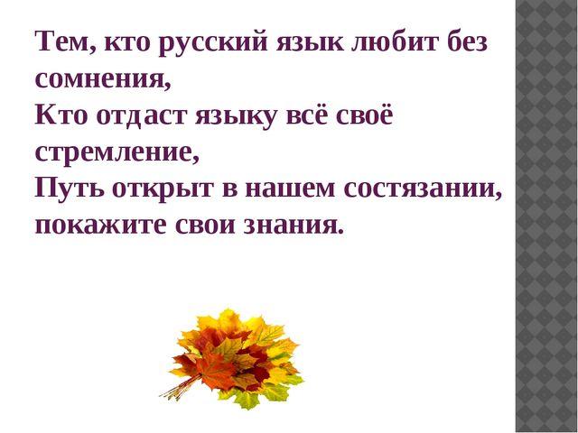 Тем, кто русский язык любит без сомнения, Кто отдаст языку всё своё стремлени...