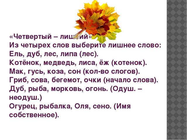 «Четвертый – лишний»: Из четырех слов выберите лишнее слово: Ель, дуб, лес, л...