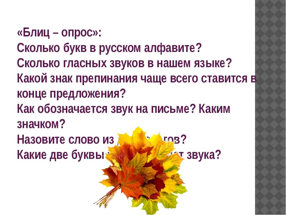 «Блиц – опрос»: Сколько букв в русском алфавите? Сколько гласных звуков в наш...