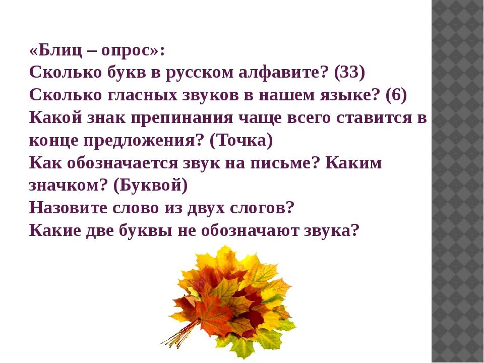 «Блиц – опрос»: Сколько букв в русском алфавите? (33) Сколько гласных звуков...