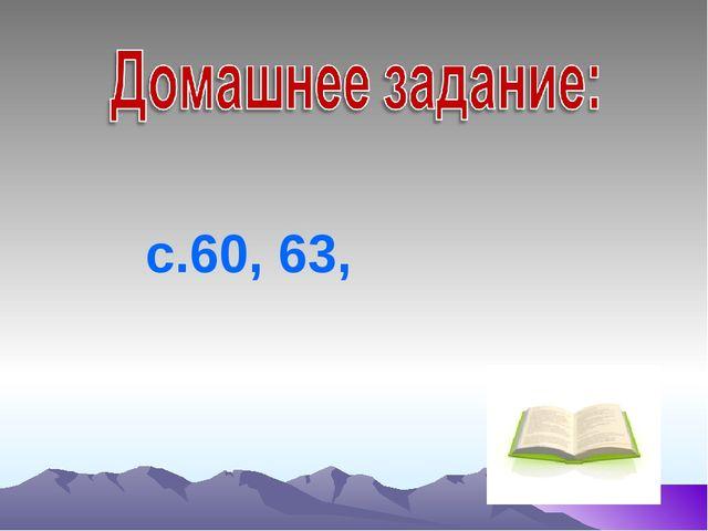 с.60, 63,