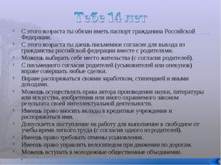С этого возраста ты обязан иметь паспорт гражданина Российской Федерации. С э