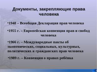 Документы, закрепляющие права человека 1948 – Всеобщая Декларация прав челове