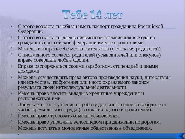 С этого возраста ты обязан иметь паспорт гражданина Российской Федерации. С э...