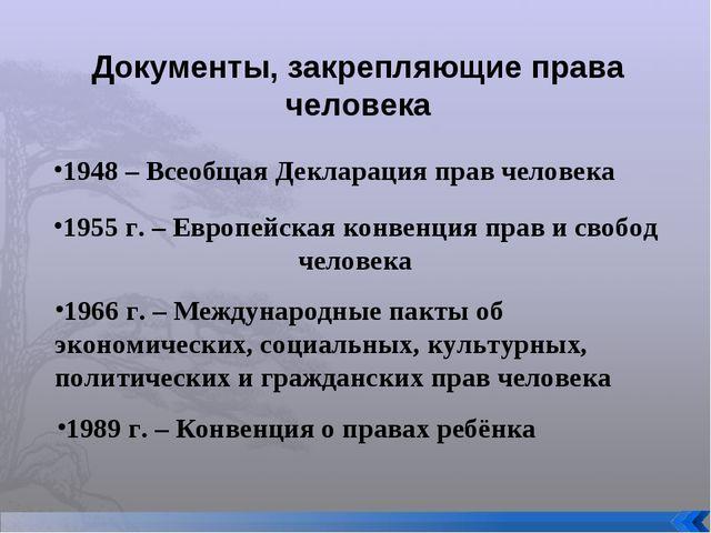 Документы, закрепляющие права человека 1948 – Всеобщая Декларация прав челове...