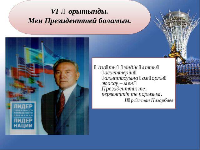VІ .Қорытынды. Мен Президенттей боламын. Қазақтың өзіндік ұлттық қасиеттеріні...