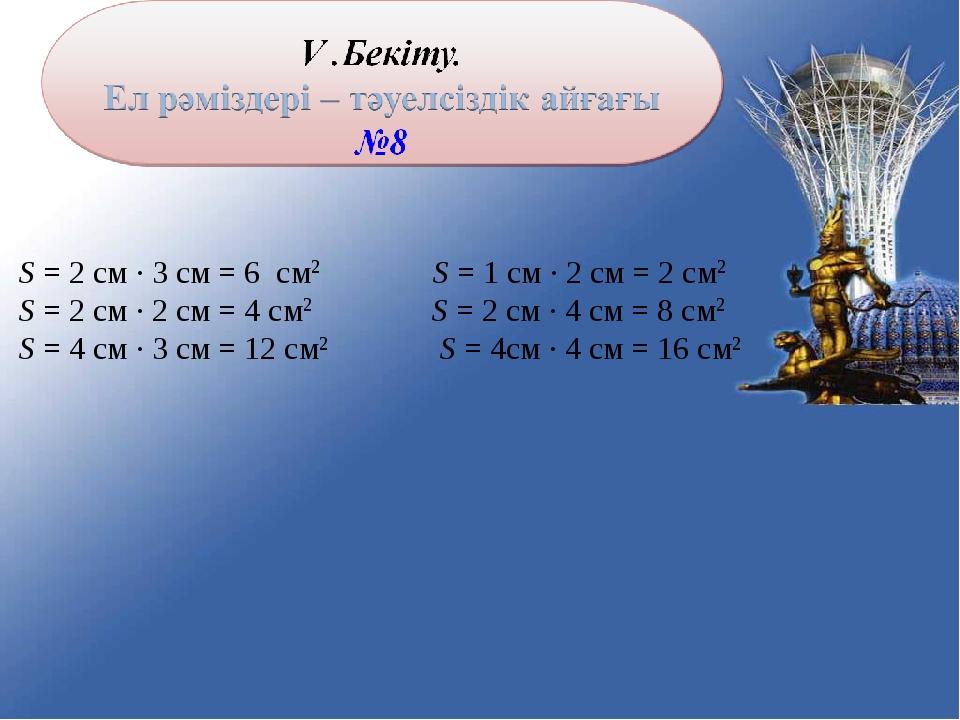 S = 2 см ∙ 3 см = 6 см2  S = 1 см ∙ 2 см = 2 см2 S = 2 см ∙ 2 см = 4 см2 S =...