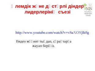 Әлемдік және дәстүрлі діндер лидерлерінің съезі http://www.youtube.com/watch?