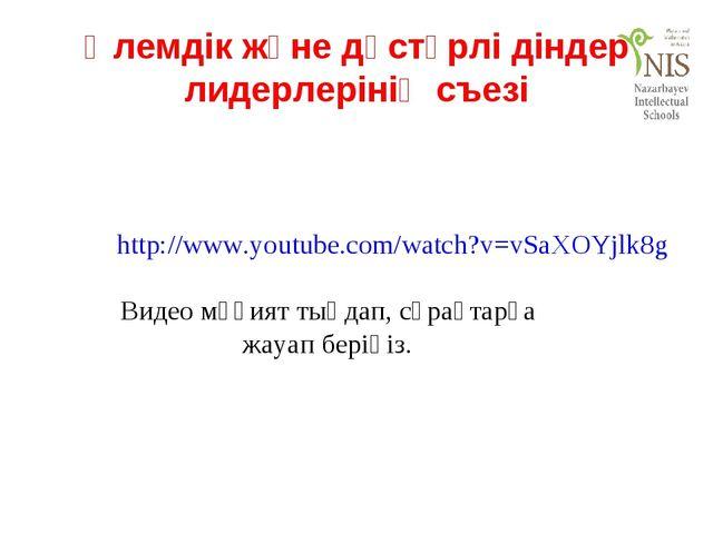 Әлемдік және дәстүрлі діндер лидерлерінің съезі http://www.youtube.com/watch?...